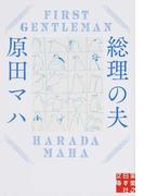総理の夫 (実業之日本社文庫)(実業之日本社文庫)