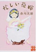 忙しい花嫁 (実業之日本社文庫)(実業之日本社文庫)
