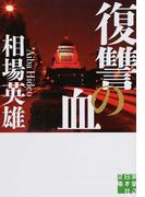 復讐の血 (実業之日本社文庫)(実業之日本社文庫)