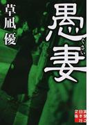愚妻 (実業之日本社文庫)(実業之日本社文庫)