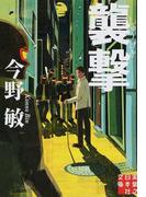 襲撃 (実業之日本社文庫)(実業之日本社文庫)