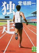 独走 (実業之日本社文庫 堂場瞬一スポーツ小説コレクション)(実業之日本社文庫)