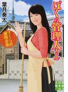 ぼくの管理人さん さくら荘満開恋歌 (実業之日本社文庫)(実業之日本社文庫)