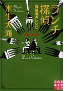 ランチ探偵 2 容疑者のレシピ (実業之日本社文庫)(実業之日本社文庫)