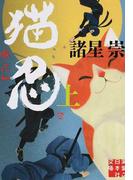 猫忍 上 (実業之日本社文庫)(実業之日本社文庫)