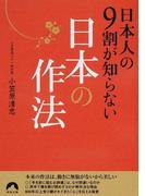 日本人の9割が知らない日本の作法 (青春文庫)(青春文庫)