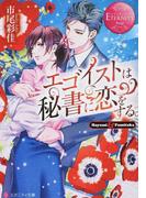 エゴイストは秘書に恋をする。 Hayumi & Fumitaka (エタニティ文庫 エタニティブックス Rouge)