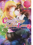 Can't Stop Fall in Love Mizuki & Akito 2 (エタニティ文庫 エタニティブックス Rouge)(エタニティ文庫)