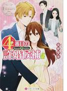 4番目の許婚候補 Manami & Akihito 4
