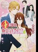 4番目の許婚候補 Manami & Akihito 4 (エタニティ文庫 エタニティブックス Blanc)(エタニティ文庫)