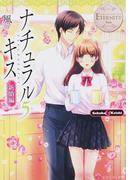 ナチュラルキス Sahoko & Keishi 新婚編5 (エタニティ文庫 エタニティブックス Blanc)(エタニティ文庫)