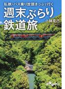 私鉄・バス乗り放題きっぷで行く週末ぶらり鉄道旅 (だいわ文庫)