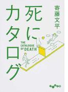 死にカタログ (だいわ文庫)(だいわ文庫)