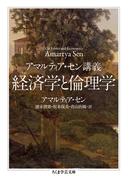 経済学と倫理学 アマルティア・セン講義 (ちくま学芸文庫)(ちくま学芸文庫)