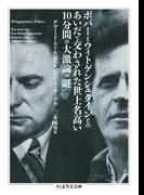 ポパーとウィトゲンシュタインとのあいだで交わされた世上名高い10分間の大激論の謎 (ちくま学芸文庫)(ちくま学芸文庫)