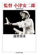 監督小津安二郎 増補決定版 (ちくま学芸文庫)(ちくま学芸文庫)