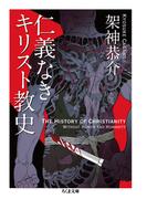 仁義なきキリスト教史 (ちくま文庫)(ちくま文庫)