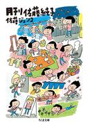 月刊佐藤純子 (ちくま文庫)