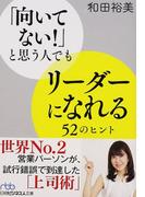 「向いてない!」と思う人でもリーダーになれる52のヒント (日経ビジネス人文庫)(日経ビジネス人文庫)