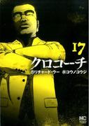 クロコーチ 17 (NICHIBUN COMICS)(NICHIBUN COMICS)