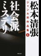 松本清張ジャンル別作品集 6 社会派ミステリ (双葉文庫)(双葉文庫)