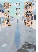終幕のゆくえ 書き下ろし短編集 (双葉文庫)(双葉文庫)