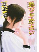 艶つや恋占い オリジナル長編性春エロス (双葉文庫)(双葉文庫)