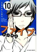 ファイブ 10 (ACTION COMICS)(アクションコミックス)