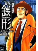警部銭形 約束の橋編 (ACTION COMICS)(アクションコミックス)