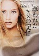 奪われたキスの記憶 (二見文庫 ザ・ミステリ・コレクション)(二見文庫)