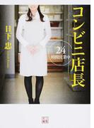 コンビニ店長 24時間営業中 (二見文庫)(二見文庫)