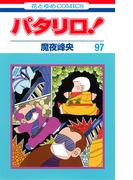 パタリロ! 97 (花とゆめCOMICS)(花とゆめコミックス)