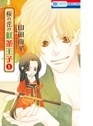 桜の花の紅茶王子 8 (花とゆめCOMICS)(花とゆめコミックス)