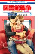 図書館戦争 別冊編3 LOVE&WAR (花とゆめCOMICS)