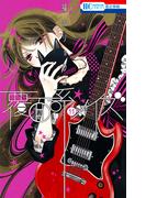 覆面系ノイズ 11 (花とゆめCOMICS)(花とゆめコミックス)