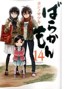 ばらかもん 14 (ガンガンコミックスONLINE)(ガンガンコミックスONLINE)