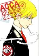 ACCA13区監察課 6 (ビッグガンガンコミックススーパー)
