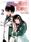 魔法科高校の劣等生 来訪者編2 (G FANTASY COMICS)(Gファンタジーコミックス)