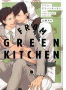 フロム・グリーンキッチン (gateau comics)