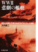 WWⅡ悲劇の艦艇 過失と怠慢と予期せぬ状況がもたらした惨劇 (光人社NF文庫)(光人社NF文庫)