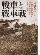 戦車と戦車戦 体験手記が明かす日本軍の技術とメカと戦場