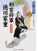 剣客将軍 徳川家重 賢兄賢弟 (コスミック・時代文庫)(コスミック・時代文庫)