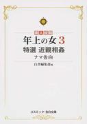 年上の女(3) 特選 近親相姦ナマ告白 (コスミック・告白文庫)(コスミック文庫)