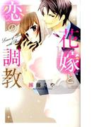 花嫁と恋の調教 (MISSY COMICS)(ミッシィコミックス)