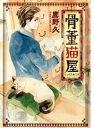 骨董猫屋 (ねこぱんちコミックス)(ねこぱんちコミックス)