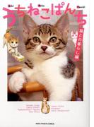 うちねこぱんち 猫との暮らし編 (コミック ねこぱんちコミックス)(ねこぱんちコミックス)