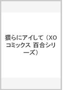 猥らにアイして (XOコミックス 百合シリーズ)