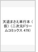 天道まさえ単行本 (仮) (二次元ドリームコミックス 479)