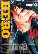 HERO 10 アカギの遺志を継ぐ男 (近代麻雀コミックス)(近代麻雀コミックス)