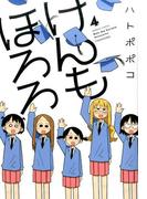 けんもほろろ 4 (BAMBOO COMICS)